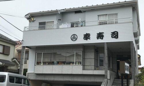 入間市 幸寿司様 屋根外壁塗装工事 関西ペイント アレスダイナミックトップ